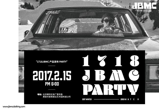 17-18 JBMC 产品发布PARTY!
